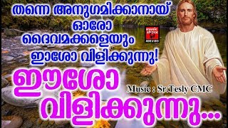 Eesho Vilikunnu # Christian Devotional  Songs Malayalam 2019 # Hits Of Sr.Tesly