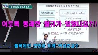 이토록 통쾌한 절규가 있었나요? - 블록체인 전망과 미래 박성준 교수