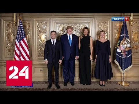 Опубликован скандальный разговор президентов США и Украины: что обещал Зеленский - Россия 24