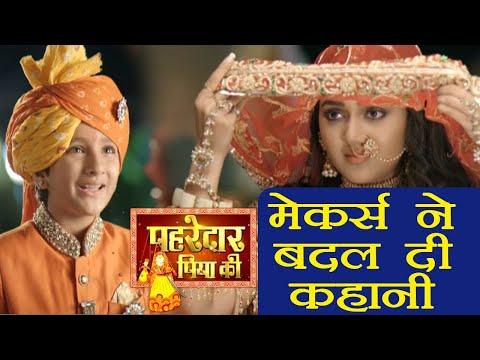 Pehredaar Piya Ki makers CHANGED storyline, takes a 12 yrs LEAP   FilmiBeat