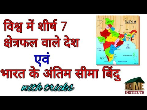 विश्व के शीर्ष 7 क्षेत्रफल वाले देश... World 's top areas country with | HOME INSTITUTE |