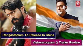 Vishwaroopam 2 Trailer Review | Rangasthalam To Release In China | Ee Nagaraniki Emaindi Trailer |V6