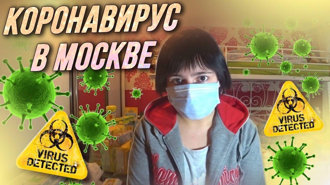 Как люди готовятся к пандемии