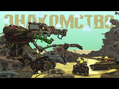Знакомство - Мультики про танки