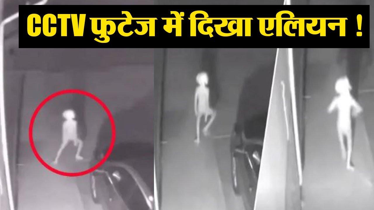 America में CCTV में दिखा Alien, देखकर दंग रह जाएंगे | Viral Video | वनइंडिया हिंदी