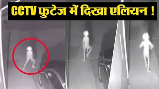 America में CCTV में दिखा Alien, देखकर दंग रह जाएंगे | Viral Video | व