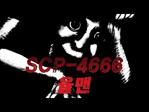 [미스테리] SCP-4666 율맨