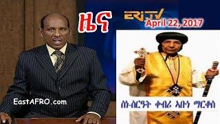 Eritrean News ( April 22, 2017) |  Eritrea ERi-TV