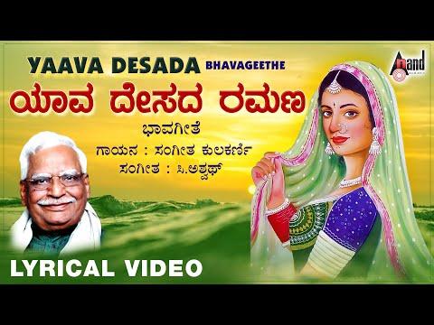 yaava-desada-|-nesara-nodu--album-|new-lyrical-video-2020-|-sangeetha-kulkarni