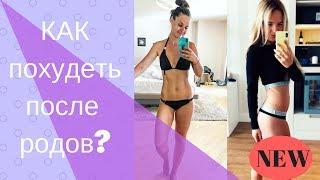 МАМА ГОВОРЯТ. Как похудеть после родов? Спорт и правильное питание. Похудеть без диет.