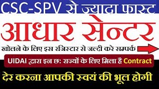 CSC-SPV
