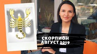 СКОРПИОН – гороскоп на АВГУСТ 2019 от Натальи Алешиной