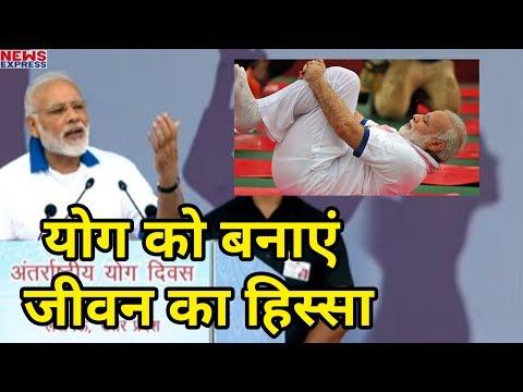 PM Modi ने कहा- Salt की तरह नमक को बनाएं Life का हिस्सा