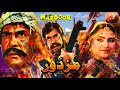 MAZDOOR - SULTAN RAHI & ANJUMAN - OFFICIAL PAKISTANI MOVIE