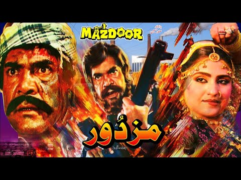 MAZDOOR - SULTAN RAHI & ANJUMAN - OFFICIAL PAKISTANI MOVIE thumbnail