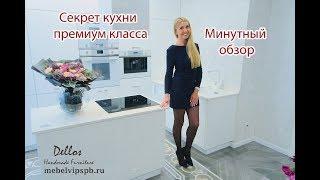 Секрет кухни премиум класса