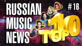 #16 10 новых песен 2016 - Горячие музыкальные новинки