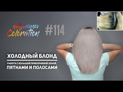 #AyukasovColoration #114 Холодный блонд Работа с большой прикорневой зоной, пятнами и полосами