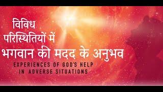 विविध परिस्थितियों में भगवान की मदद के अनुभव   Experiences of God's Help in Adverse Situations