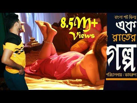 বাংলা শর্ট ফিল্ম এক রাতের গল্প  !! Bangla Short Film