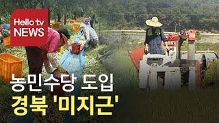 농민 수당 도입... 경북 ′미지근′