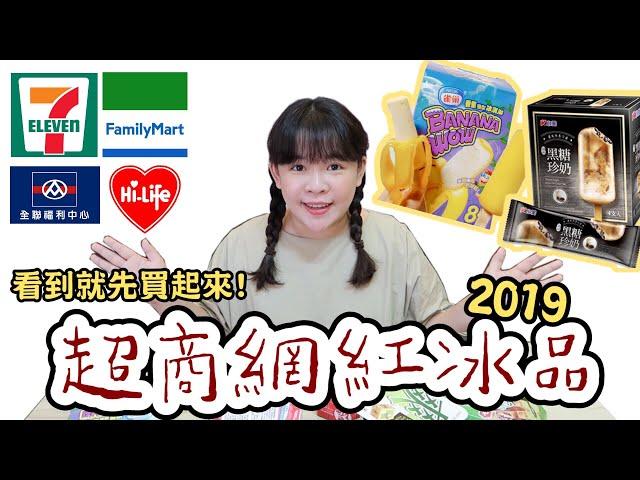 2019超商最新網紅冰品🍦看到就先買起來!!❤︎古娃娃WawaKu
