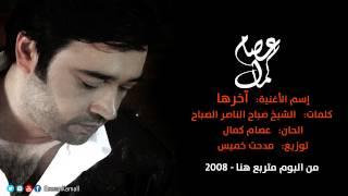 عصام كمال - آخرها (النسخة الأصلية) | 2008