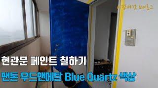 현관문 팬톤 우드앤메탈 Blue Quartz 색상으로 …