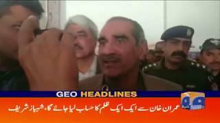 Geo Headlines - 04 PM - 04 July 2019