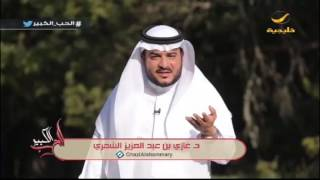 الحب الكبير مع الدكتور غازي الشمري - بيوت من نور