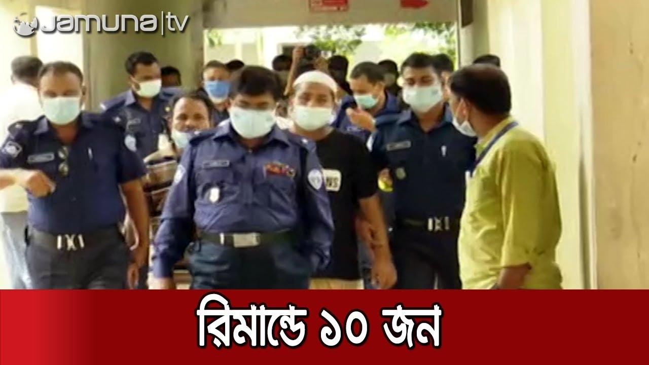সিনহা হত্যা মামলায় ১০ জনকে রিমান্ডে নিলো র্যাব | #Sinha Case