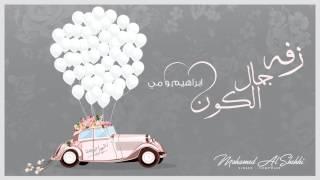 محمد الشحي - زفه جمال الكون (إبراهيم و مي) | 2017