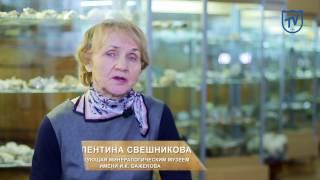 Минералогический музей им. И. К. Баженова