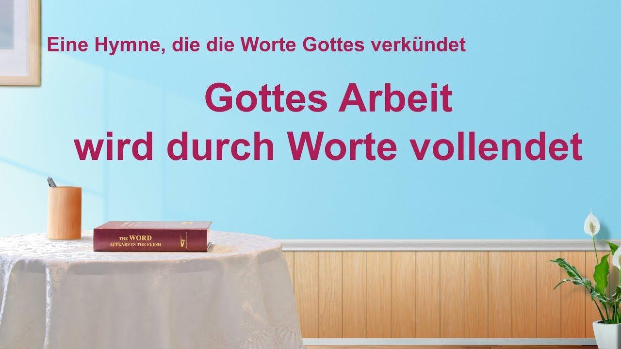 Gottes Arbeit wird durch Worte vollendet  | Christliches Lied