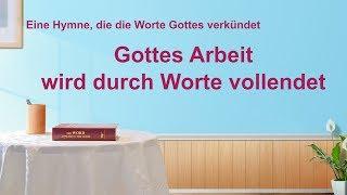 Gottes Arbeit wird durch Worte vollendet | Lobpreis und Anbetung | Christliches Lied