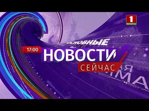 """""""Новости. Сейчас""""/ 17:00 / 02.12.2019"""