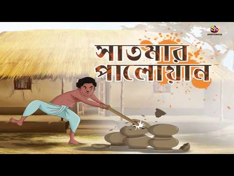 SATMAR PALOYAN | Rupkothar Golpo | Bangla Cartoon | Bengali Fairy Tales thumbnail