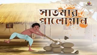 SATMARI PALOYAN | Rupkothar Golpo | Bangla Cartoon | Bengali Fairy Tales
