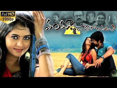 Via Paapikondalu Latest Telugu Full Length...