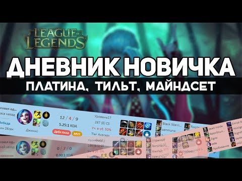 Платина, тильт, майндсет | Дневник Новичка #5 | League of Legends