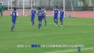 2017/9/23 関西学院大学vs近畿大学 後期第2節(13節) thumbnail