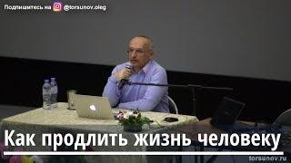 Торсунов О.Г.  Как продлить жизнь человеку