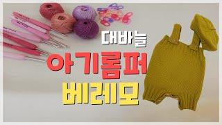 대바늘아기롬퍼+베레모/아기옷뜨기