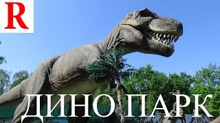 Парк динозавров Дино Парк в Петербурге Видео обзор Тестируем Gett такси(В Петербурге открылся Парк динозавров - Дино Парк. Мы поедем и посмотрим, что там ожидает нас и наших детей...., 2016-06-13T09:00:45.000Z)