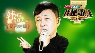 Repeat youtube video 我是歌手-第二季-第9期-韩磊《花房姑娘》-【湖南卫视官方版1080P】20140307