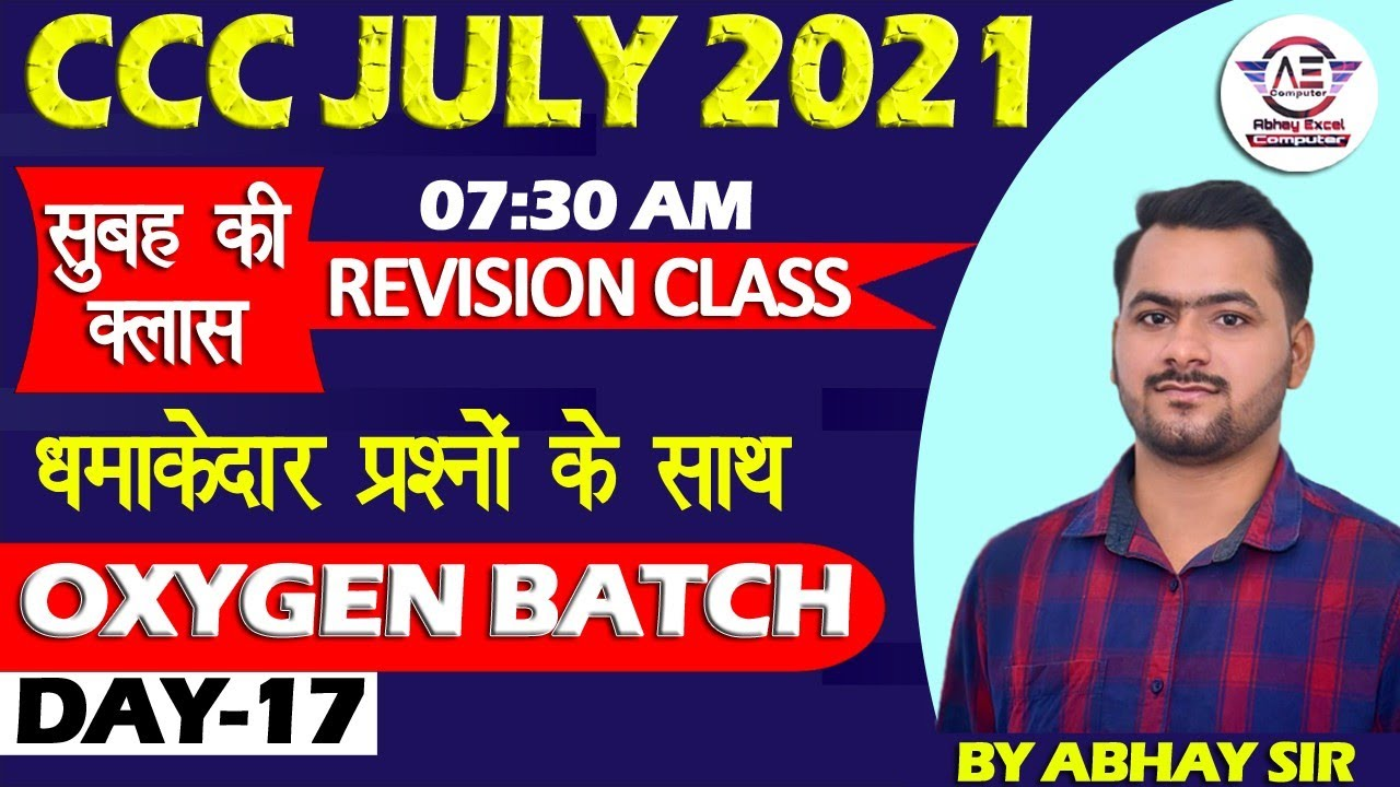 Download CCC Oxygen Batch Live Test 17 | CCC Revision Class for CCC July 2021 | CCC Exam Preparation