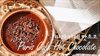 French hot chocolate at home 파…