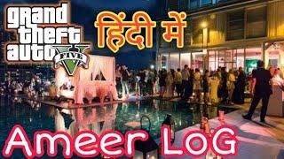 Ultra High Graphics Gta5 RichPeople AmeerLog PoolParty Kaluwa 1080p 60fps 2018 Hindi