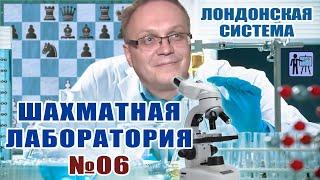 Шахматная лаборатория № 06. Лондонская система. Игорь Немцев. Обучение шахматам