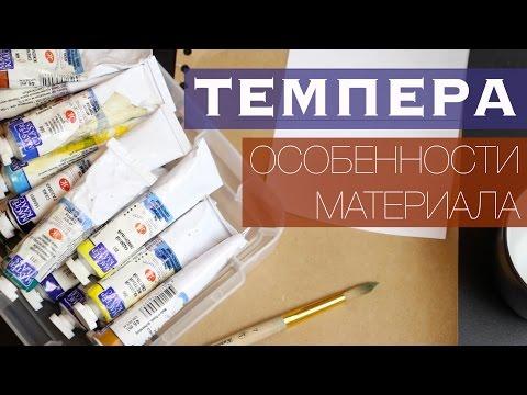 Уроки рисования темперой видео